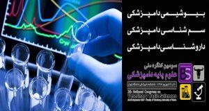 فراخوان مقاله سومین کنگره ملی علوم پایه دامپزشکی، شهریور ۹۶، دانشگاه تهران ، سازمان نظام دامپزشکی ، سازمان دامپزشکی کشور