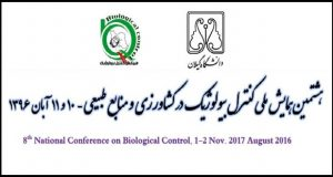 فراخوان مقاله هشتمین همایش کنترل بیولوژیک در کشاورزی و منابع طبیعی، آبان ۹۶، دانشگاه گیلان ، دانشگاه تهران ، سازمان حفظ نباتات کشور ، موسسه تحقیقات گیاه پزشکی کشور