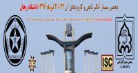 فراخوان مقاله پنجمین سمینار آنالیز تابعی و کاربردهای آن، تیر ۹۶، دانشگاه زنجان