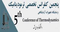 فراخوان مقاله پنجمین کنفرانس تخصصی ترمودینامیک، آبان ۹۶، دانشگاه فردوسی مشهد ، انجمن مهندسی شیمی ایران