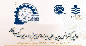 فراخوان مقاله اولین کنفرانس بهینه سازی سیستم ها و مدیریت کسبوکار، شهریور ۹۶، دانشگاه صنعتی نوشیروانی بابل