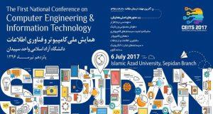 فراخوان مقاله اولین کنفرانس ملی کامپیوتر و فناوری اطلاعات، تیر ۹۶، دانشگاه آزاد اسلامی واحد سپیدان