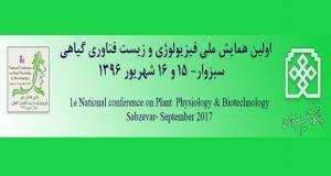 فراخوان مقاله اولین همایش ملی فیزیولوژی و زیست فناوری گیاهی، شهریور ۹۶، دانشگاه حکیم سبزواری