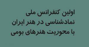 فراخوان مقاله اولین کنفرانس ملی نمادشناسی در هنر ایران، با محوریت نمادهای بومی، آبان ۹۶، دانشگاه بجنورد