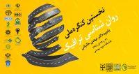 فراخوان مقاله نخستین کنگره ملی روان شناسی ترافیک (یادبود دکتر مهدی خانبانی)، آذر ۹۶، دانشگاه شهید بهشتی