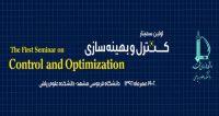 فراخوان مقاله اولین سمینار کنترل و بهینهسازی، مهر ۹۶، دانشگاه فردوسی مشهد