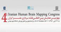 فراخوان مقاله چهارمین همایش بین المللی نقشه برداری مغز ایران، آبان ۹۶، دانشگاه شهید بهشتی