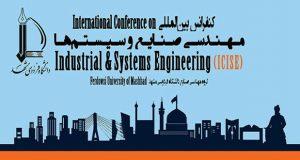 فراخوان مقاله کنفرانس بین المللی مهندسی صنایع و سیستمها (ICISE)، شهریور ۹۶، گروه مهندسی صنايع دانشگاه فردوسی مشهد