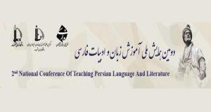 فراخوان مقاله دومین همایش ملی آموزش زبان و ادبیات فارسی، تیر ۹۶، دانشگاه فردوسی مشهد