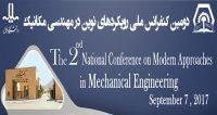 فراخوان مقاله دومین کنفرانس ملی رویکردهای نوین در مهندسی مکانیک، شهریور ۹۶، دانشگاه ملاير