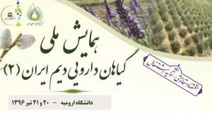 فراخوان مقاله دومین همایش ملی گیاهان دارویی دیم ایران، تیر ۹۶، دانشگاه ارومیه
