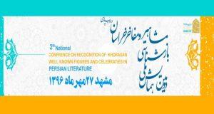 فراخوان مقاله دومین همایش ملی بازشناسی مشاهیر و مفاخر در ادب پارسی، مرداد ۹۶، دانشگاه فرهنگیان شهید مفتح
