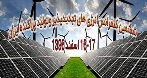 فراخوان مقاله ششمین کنفرانس انرژی های تجدیدپذیر و تولید پراکنده ایران، اسفند ۹۶، دانشگاه شهید مدنی آذربایجان