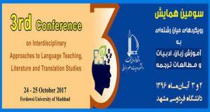 فراخوان مقاله سومین همایش رویکردهای میانرشتهای به آموزش زبان، ادبیات و مطالعات ترجمه، آبان ۹۶، دانشگاه فردوسی مشهد