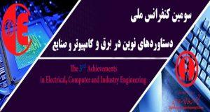 فراخوان مقاله سومین کنفرانس ملی دستاوردهای نوین در برق و کامپیوتر و صنایع، مهر ۹۶، مجتمع آموزش عالی فنی و مهندسی اسفراین