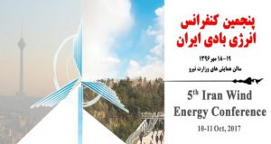 فراخوان مقاله پنجمین کنفرانس ملی انرژی بادی ایران، مهر ۹۶، انجمن علمی انرژی بادی ایران