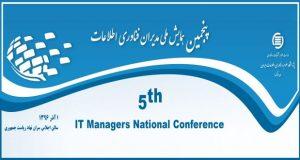 فراخوان مقاله پنجمین همایش ملی مدیران فناوری اطلاعات، آذر ۹۶، پژوهشگاه علوم و فناوری اطلاعات ایران ( ایرانداک )
