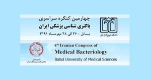 فراخوان مقاله چهارمین کنگره سراسری باکتری شناسی ایران ( با امتیاز بازآموزی )، مهر ۹۶، دانشگاه علوم پزشکی بابل ، انجمن باکتری شناسی پزشکی ایران
