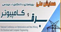 فراخوان مقاله همایش ملی بهینه سازی و داده کاوی در مهندسی برق و کامپیوتر، آبان ۹۶، دانشگاه آزاد اسلامی واحد صفاشهر