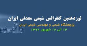 فراخوان مقاله نوزدهمین سمینار شیمی معدنی ایران، شهریور ۹۶، پژوهشگاه شیمی و مهندسی شیمی ایران