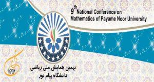 فراخوان مقاله نهمین همایش ملی ریاضی دانشگاه پیام نور، مهر ۹۶، دانشگاه پیام نور استان کرمان