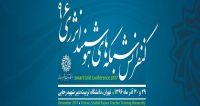 فراخوان مقاله کنفرانس شبکههای هوشمند انرژی ۹۶، آذر ۹۶، دانشگاه تربیت دبیر شهید رجائی ، انجمن علمي شبكه هوشمند انرژی ايران