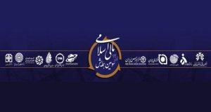 فراخوان مقاله سومین همایش مالی اسلامی، آذر ۹۶، انجمن مالی اسلامی ایران