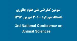 فراخوان مقاله سومین کنفرانس ملی علوم جانوری، شهریور ۹۶، دانشگاه شهرکرد