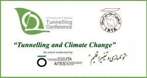 فراخوان مقاله سومین کنفرانس منطقهای و دوازدهمین کنفرانس ملی تونل ایران، آذر ۹۶، انجمن تونل ایران