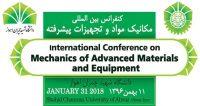 فراخوان مقاله اولین کنفرانس بینالمللی مکانیک مواد و تجهیزات پیشرفته، بهمن ۹۶، دانشگاه شهيد چمران اهواز