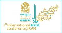فراخوان مقاله اولین همایش بین المللی فرآورده های حلال، آذر ۹۶، دانشگاه علوم پزشکی مشهد
