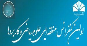 فراخوان مقاله اولین کنفرانس منطقهای علوم ریاضی و کاربردها، آذر ۹۶، دانشگاه شهید چمران اهواز
