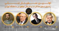 فراخوان مقاله اولین سمینار راه چاره های مذاکرات و فروش موفق در دانشگاه تهران، مرداد ۹۶، آکادمی کسب و کار برتر