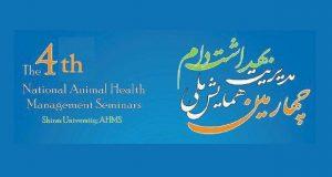 فراخوان مقاله چهارمین همایش ملی مدیریت بهداشت دام، آذر ۹۶، دانشکده دامپزشکی دانشگاه شیراز
