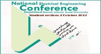 فراخوان مقاله چهارمین کنفرانس ملی مهندسی برق ایران، مهر ۹۶، دانشگاه آزاد اسلامی واحد نجف آباد