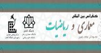 فراخوان مقاله کنفرانس بین المللی معماری و ریاضیات، آذر ۹۶، دانشگاه کاشان