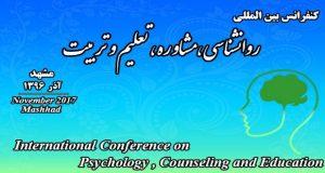 فراخوان مقاله کنفرانس بین الملی روانشناسی، مشاوره، تعلیم و تربیت، آذر ۹۶، موسسه آموزش عالی شاندیز مشهد