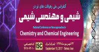 فراخوان مقاله کنفرانس ملی رهیافت های نو در شیمی و مهندسی شیمی، شهریور ۹۶، موسسه آموزش عالی میعاد
