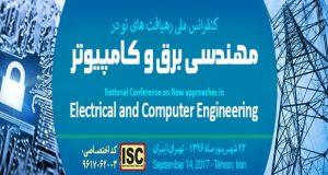 فراخوان مقاله کنفرانس ملی رهیافت های نو در مهندسی برق و کامپیوتر، شهریور ۹۶، موسسه آموزش عالی میعاد