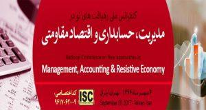 فراخوان مقاله کنفرانس ملی رهیافت های نو در مدیریت،حسابداری و اقتصاد مقاومتی، مهر ۹۶، موسسه آموزش عالی میعاد