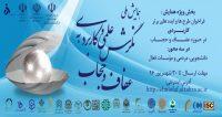 فراخوان مقاله همایش ملی نگرش علمی و کاربردی به عفاف و حجاب، آذر ۹۶، دانشگاه الزهرا (س)