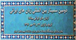 فراخوان مقاله دومین سمینار بین المللی زبان های ایرانی، مهر ۹۶، دانشگاه شهید باهنر کرمان