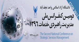 فراخوان مقاله دومین کنفرانس ملی مدیریت راهبردی خدمات ۱۳۹۶، آذر ۹۶، دانشگاه آزاد اسلامی واحد نجف آباد