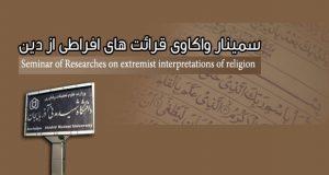 فراخوان مقاله همایش واکاوی قرائت های افراطی از دین، مهر ۹۶، دانشگاه شهید مدنی آذربایجان