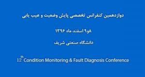 فراخوان مقاله دوازدهمین کنفرانس تخصصی پایش وضعیت و عیب یابی، اسفند ۹۶، دانشگاه صنعتی شريف