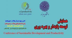 فراخوان مقاله همایش توسعه پایدار و بهره وری، آبان ۹۶، دانشگاه پیام نور واحد اهر