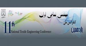 فراخوان مقاله یازدهمین کنفرانس ملی مهندسی نساجی ایران، اردیبهشت ۹۷، دانشگاه گیلان