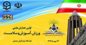 فراخوان مقاله اولین همایش علمی منطقهای ورزش، آموزش و سلامت، مهر ۹۶، دانشگاه فرهنگیان استان همدان