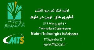 فراخوان مقاله اولین کنفرانس بین المللی فناوری های نوین در علوم، شهریور ۹۶، دانشگاه تخصصی فناوری های نوین آمل