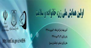 فراخوان مقاله اولین همایش ملی زن، خانواده و سلامت، مهر ۹۶، دانشگاه علوم پزشکی نیشابور